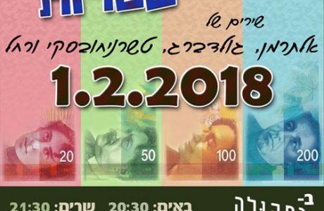 2018-02-01 בובישטרות
